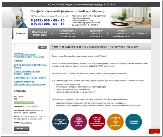 Компания АСК Триан предлагает выполнить любой вид ремонта квартир
